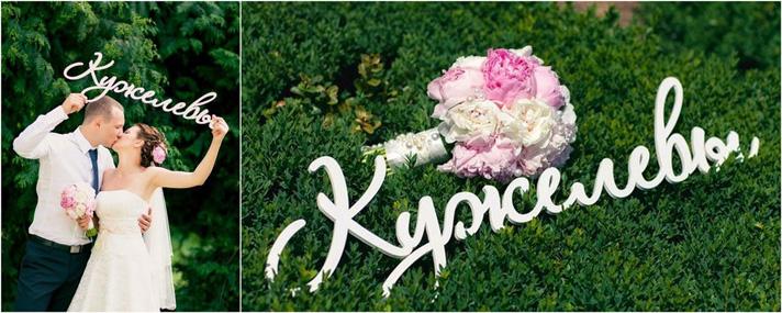 Буквы на свадьбу своими руками фото